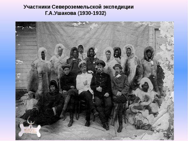 Участники Североземельской экспедиции Г.А.Ушакова (1930-1932)