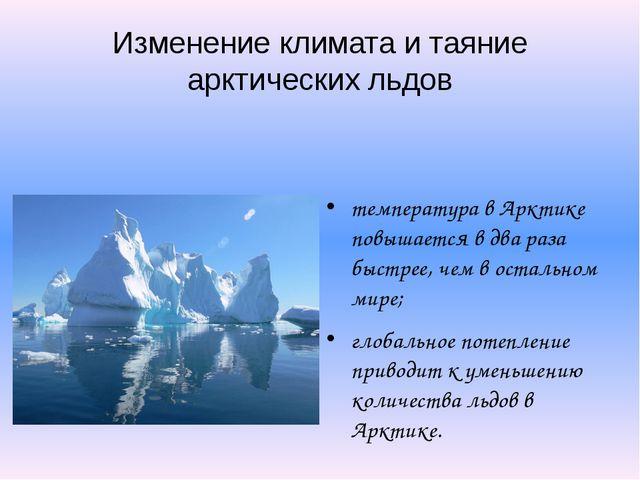 температура в Арктике повышается в два раза быстрее, чем в остальном мире; гл...