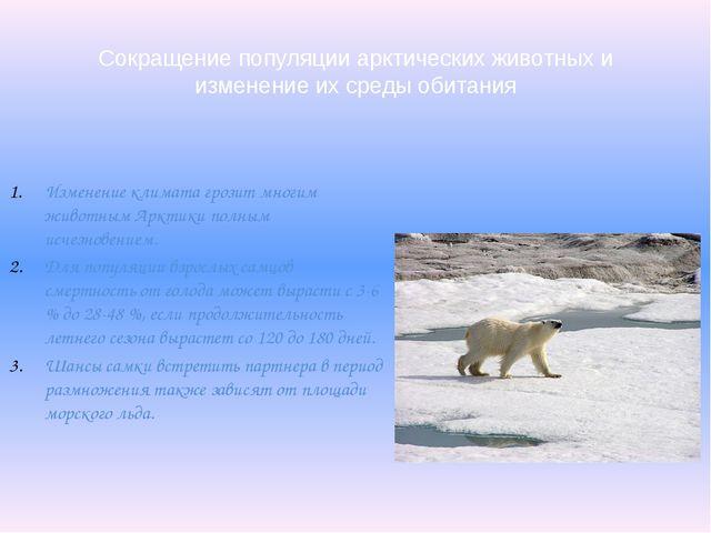 Изменение климата грозит многим животным Арктики полным исчезновением. Для по...