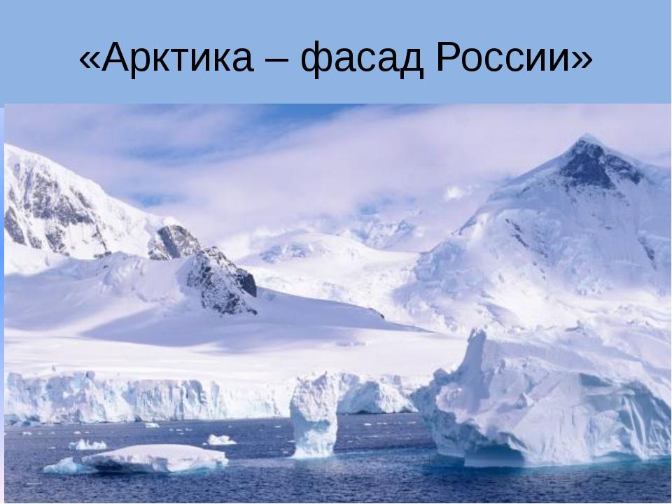 «Арктика – фасад России»