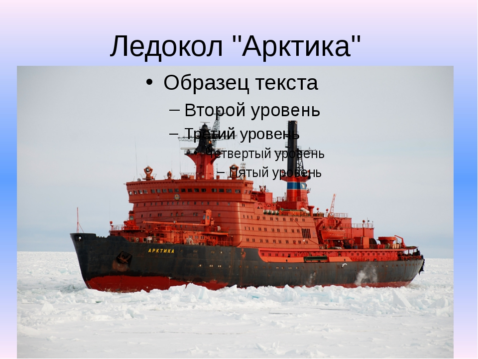 "Ледокол ""Арктика"""