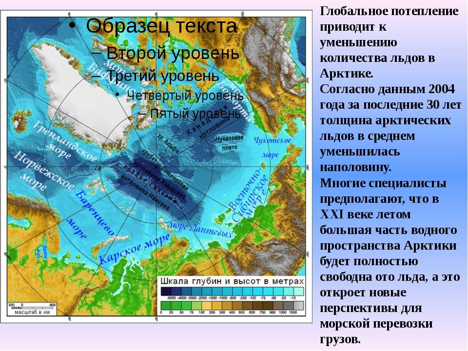 Глобальное потепление приводит к уменьшению количества льдов в Арктике. Согл...