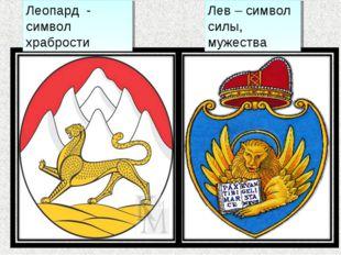 Леопард - символ храбрости Лев – символ силы, мужества