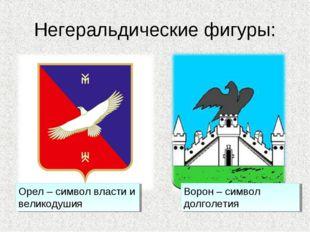 Негеральдические фигуры: Орел – символ власти и великодушия Ворон – символ до