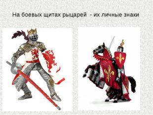 На боевых щитах рыцарей - их личные знаки