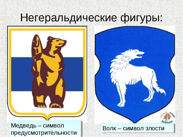 Негеральдические фигуры: Медведь – символ предусмотрительности Волк – символ...