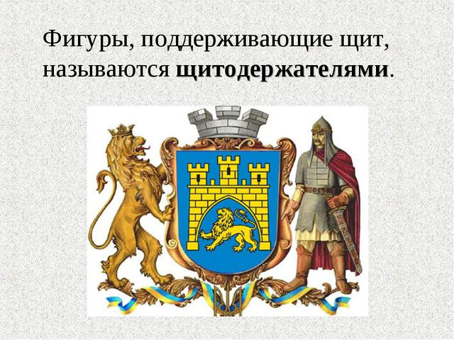 Фигуры, поддерживающие щит, называются щитодержателями.