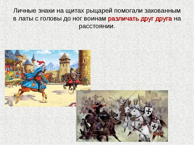 Личные знаки на щитах рыцарей помогали закованным в латы с головы до ног воин...