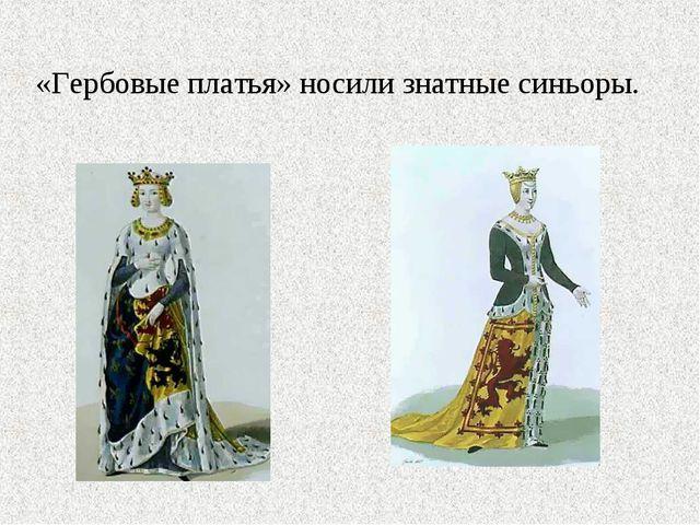 «Гербовые платья» носили знатные синьоры.