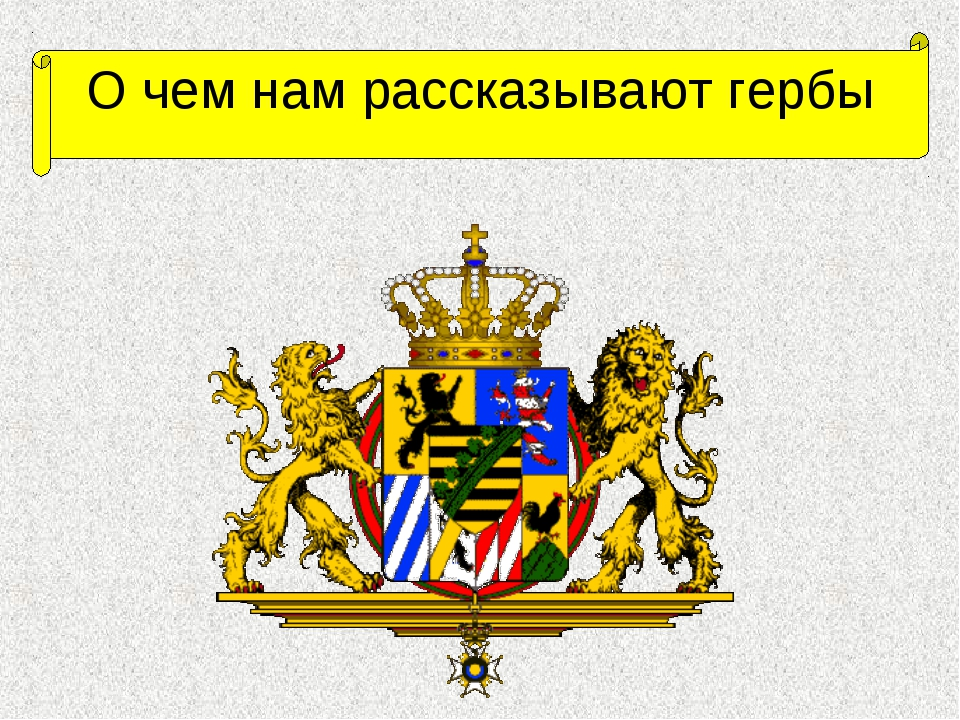 О чем нам рассказывают гербы