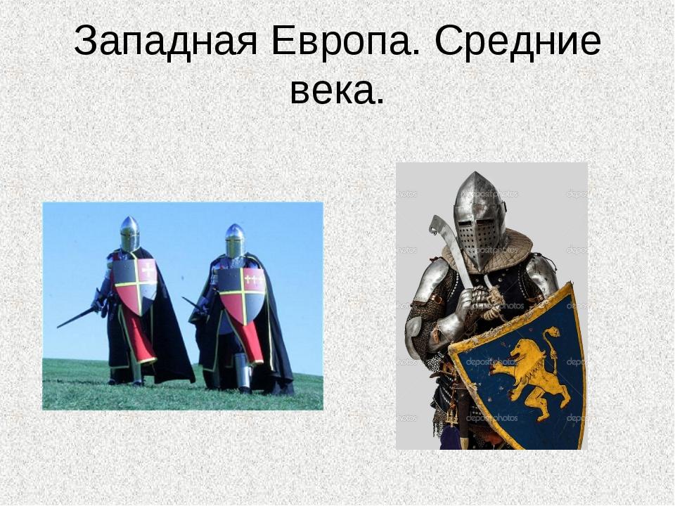 Западная Европа. Средние века.