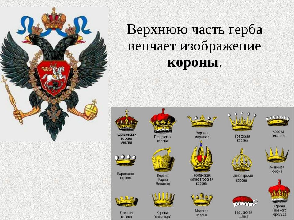 Верхнюю часть герба венчает изображение короны.