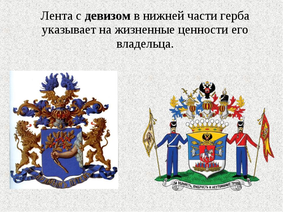 Лента с девизом в нижней части герба указывает на жизненные ценности его влад...