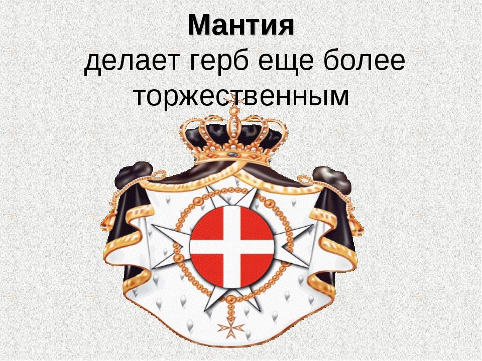 Мантия делает герб еще более торжественным