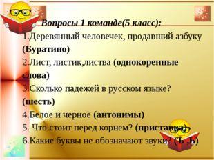 Вопросы 1 команде(5 класс): 1.Деревянный человечек, продавший азбуку (Бурати