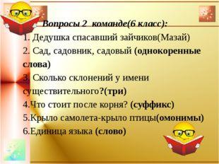 Вопросы 2 команде(6 класс): 1. Дедушка спасавший зайчиков(Мазай) 2. Сад, сад