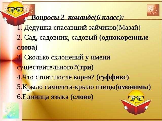 Вопросы 2 команде(6 класс): 1. Дедушка спасавший зайчиков(Мазай) 2. Сад, сад...