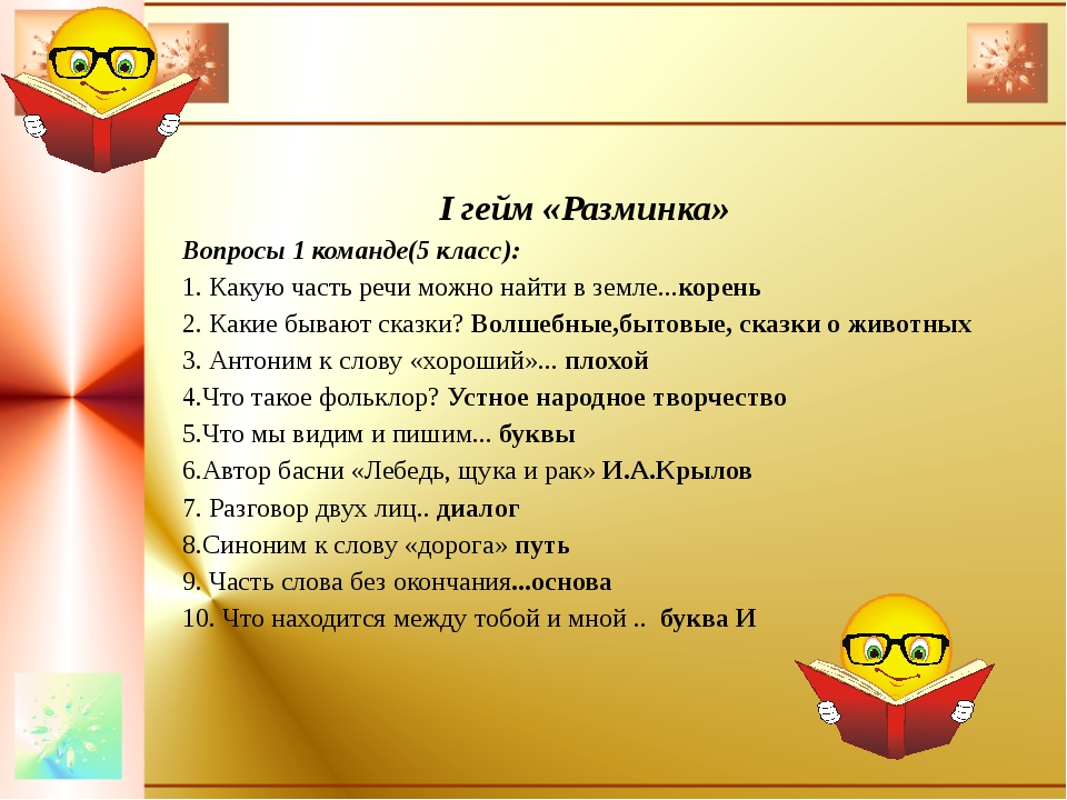 І гейм «Разминка» Вопросы 1 команде(5 класс): 1. Какую часть речи можно найт...