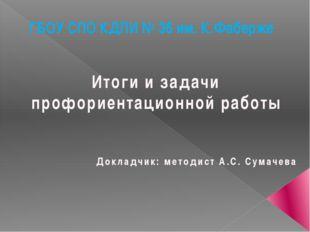 Итоги и задачи профориентационной работы Докладчик: методист А.С. Сумачева Г