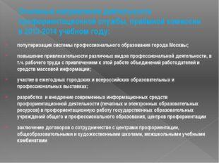 популяризация системы профессионального образования города Москвы; повышение