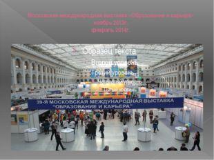 Московская международная выставка «Образование и карьера» ноябрь 2013г. февра