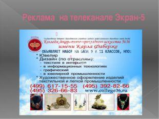 Реклама на телеканале Экран-5