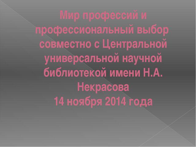 Мир профессий и профессиональный выбор совместно с Центральной универсальной...
