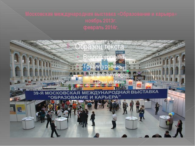 Московская международная выставка «Образование и карьера» ноябрь 2013г. февра...