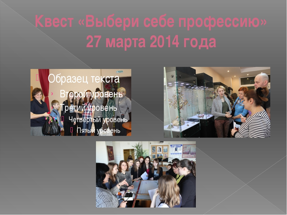 Квест «Выбери себе профессию» 27 марта 2014 года
