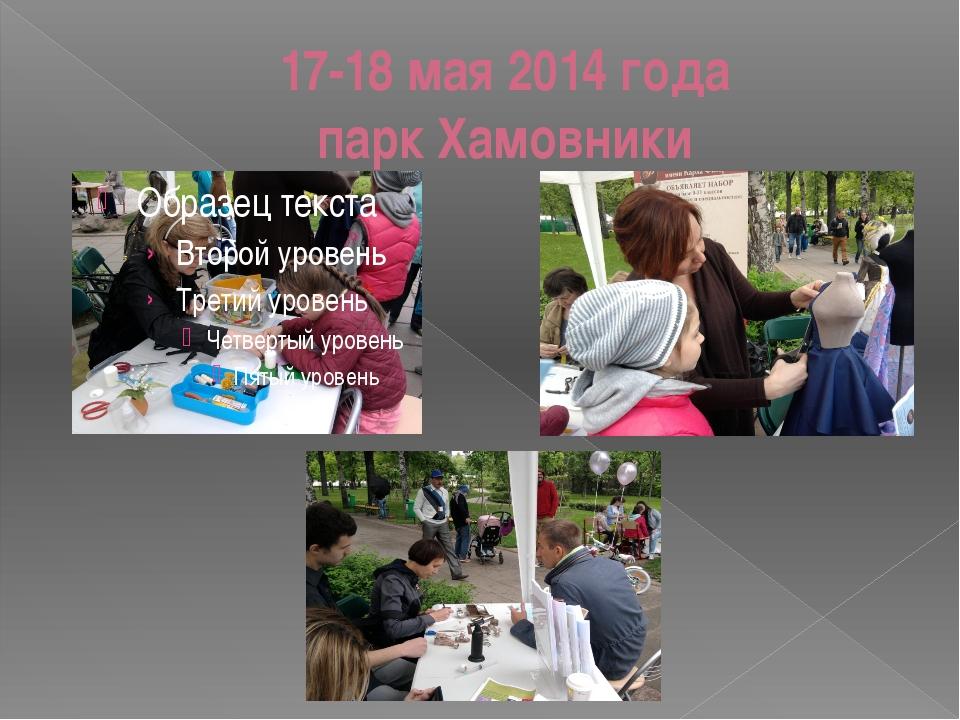 17-18 мая 2014 года парк Хамовники
