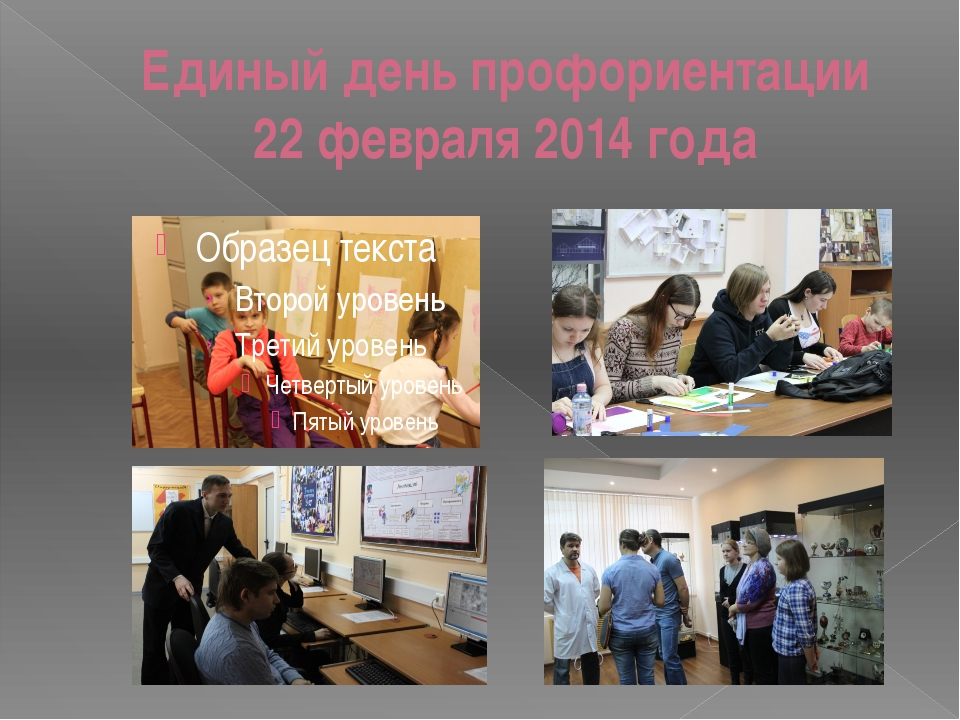 Единый день профориентации 22 февраля 2014 года