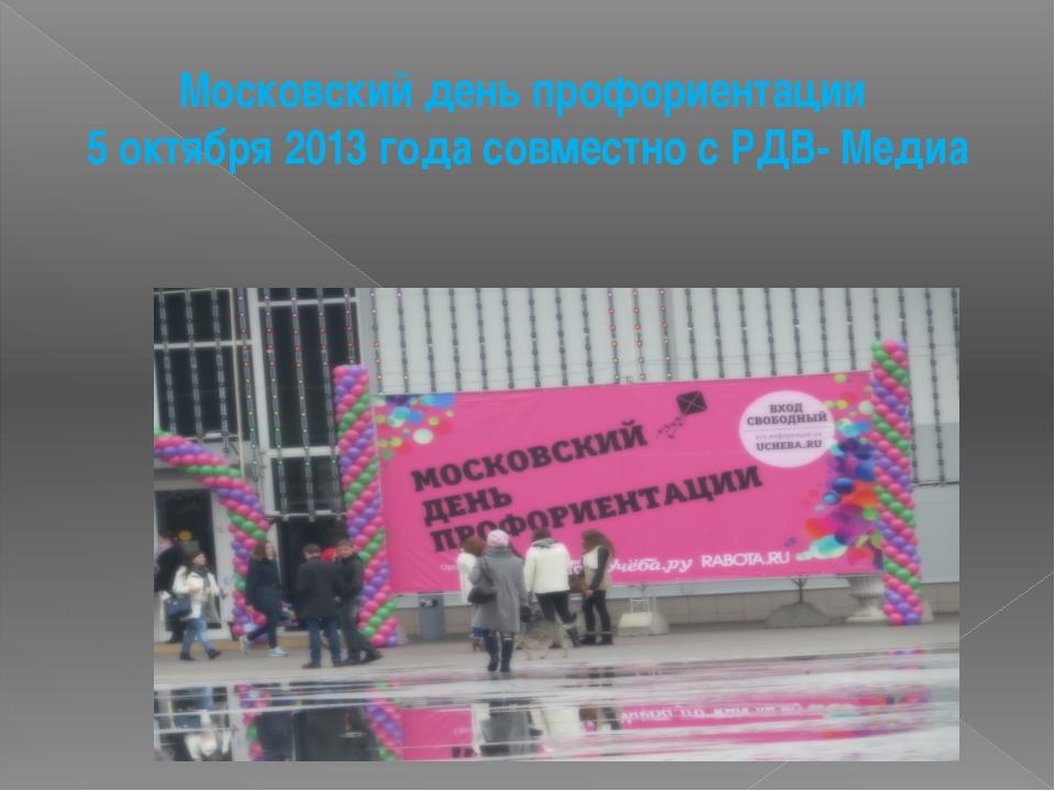 Московский день профориентации 5 октября 2013 года совместно с РДВ- Медиа