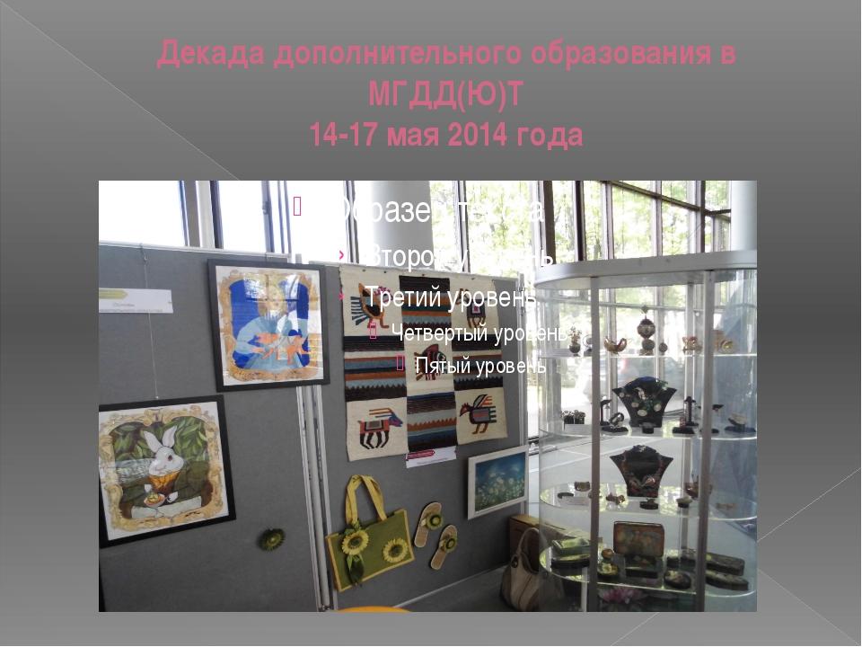 Декада дополнительного образования в МГДД(Ю)Т 14-17 мая 2014 года