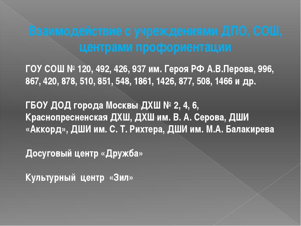 Взаимодействие с учреждениями ДПО, СОШ, центрами профориентации ГОУ СОШ № 120...