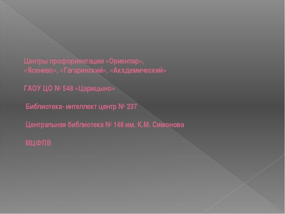 Центры профориентации «Ориентир», «Ясенево», «Гагаринский», «Академический»...