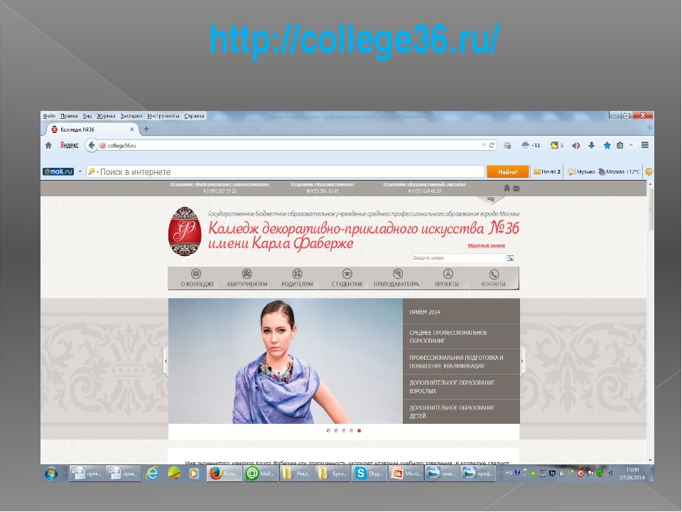 http://college36.ru/
