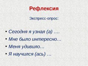 Рефлексия Экспресс-опрос: Сегодня я узнал (а) …. Мне было интересно… Меня уди