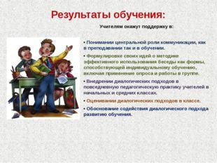 Результаты обучения: Учителям окажут поддержку в: • Понимании центральной рол