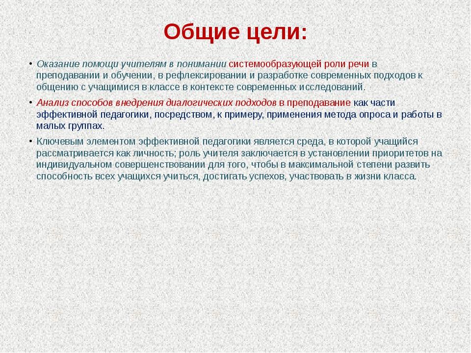 Общие цели: Оказание помощи учителям в понимании системообразующей роли речи...