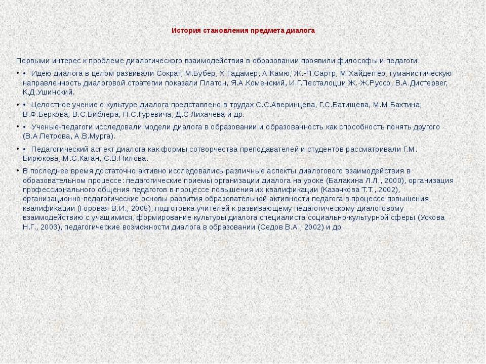 История становления предмета диалога Первыми интерес к проблеме диалогическо...