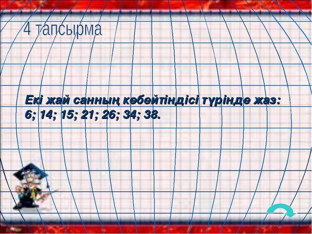 Екі жай санның көбейтіндісі түрінде жаз: 6; 14; 15; 21; 26; 34; 38.