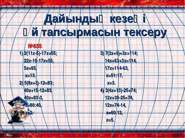 Дайындық кезеңі Үй тапсырмасын тексеру №655 1) 2(11х-5)-17х=55; 22x-10-17x=55...