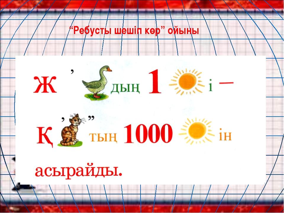 """""""Ребусты шешіп көр"""" ойыны"""