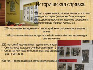 Историческая справка. 2002 год – торжественное открытие школьного историко-кр