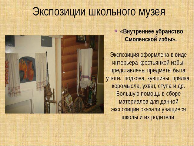 Экспозиции школьного музея «Внутреннее убранство Смоленской избы». Экспозиция...