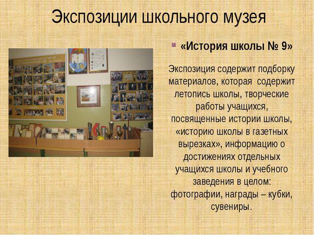 Экспозиции школьного музея «История школы № 9» Экспозиция содержит подборку м...