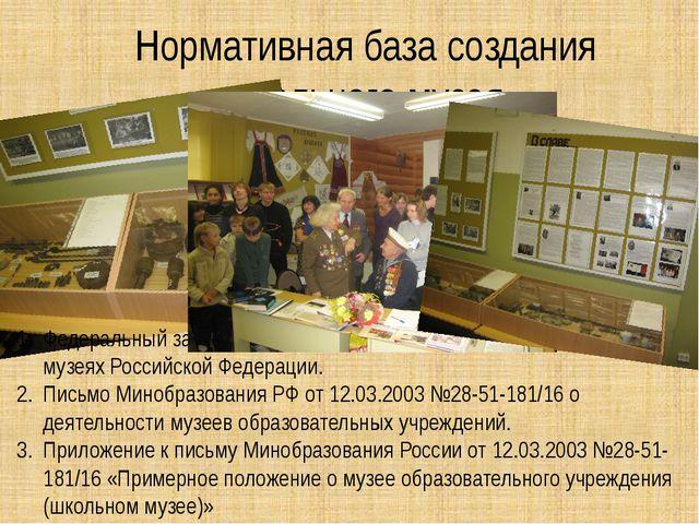 Нормативная база создания школьного музея Федеральный закон от 26 мая 1996г....