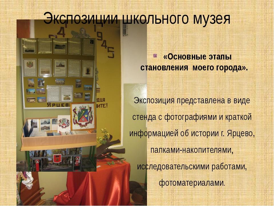 Экспозиции школьного музея «Основные этапы становления моего города». Экспоз...
