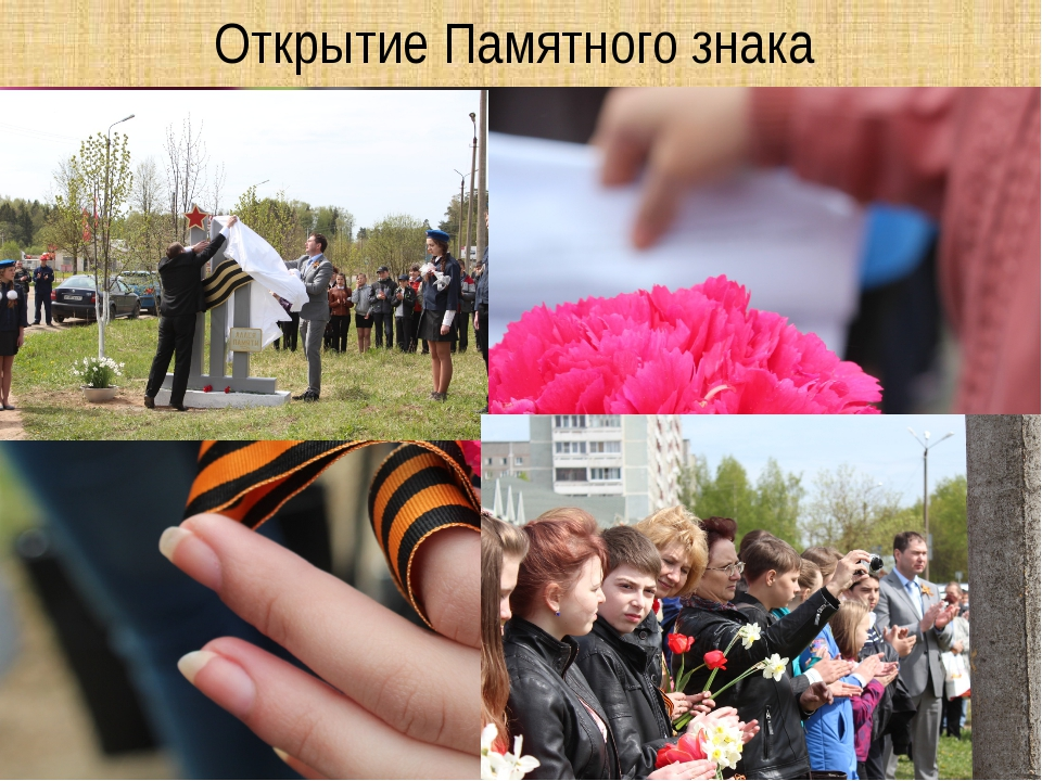 Открытие Памятного знака на Аллее Памяти (2014год)