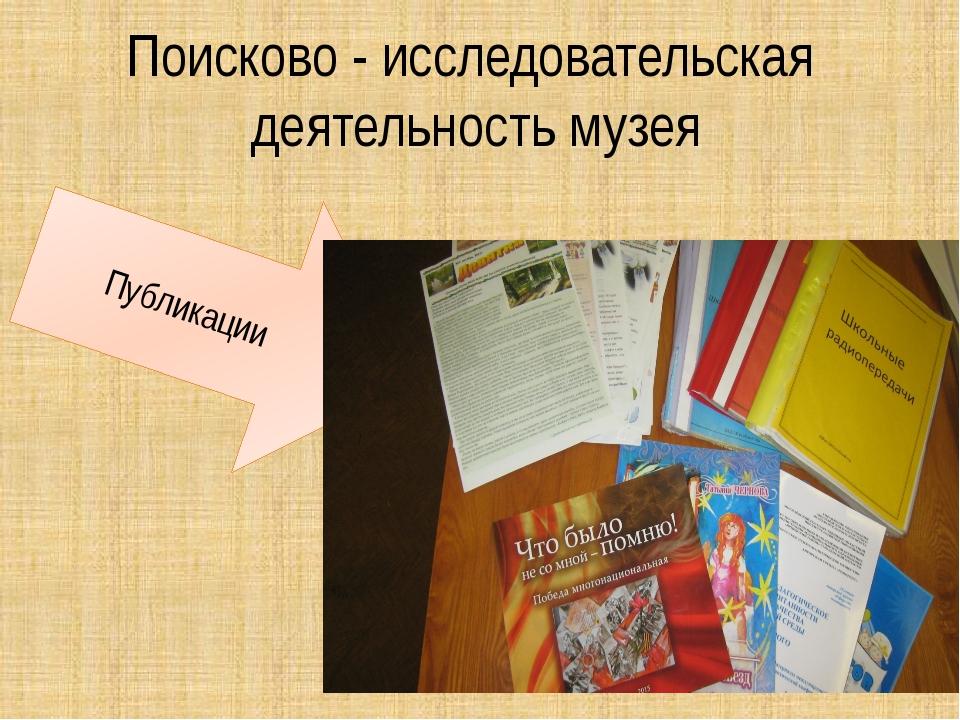 Публикации Поисково - исследовательская деятельность музея